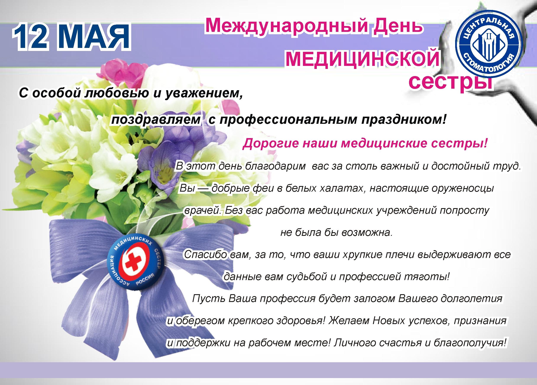 Поздравления с днем медсестры от медсестры 15